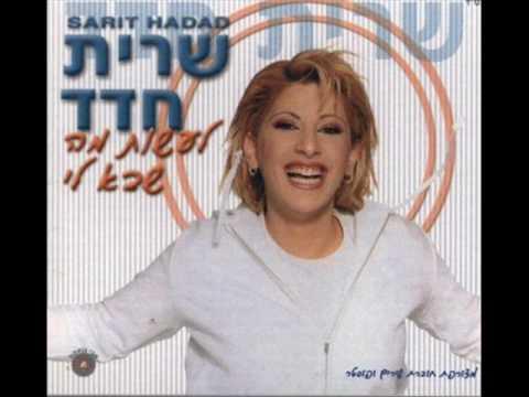 שרית חדד לעשות מה שבא לי ♫ - Sarit Hadad - To do what I like