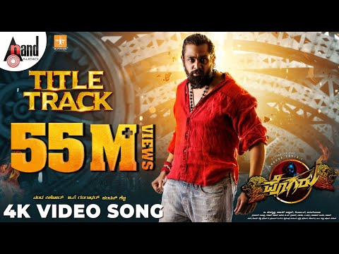 Pogaru Title Track | 4K Video Song| Dhruva Sarja | Rashmika Mandanna | Nanda Kishore |Chandan Shetty