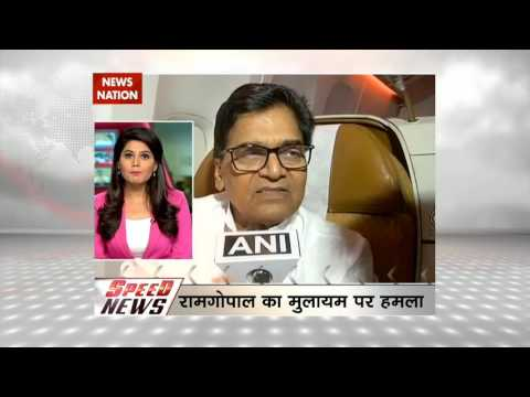Speed News at 1 PM: Ramgopal Yadav attacks Mulayam Singh Yadav
