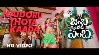 Naidoru Thota Kaada Full Video Song | Jamba Lakidi Pamba