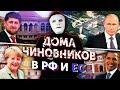 Сравниваем Дома Российских и Зарубежных Чиновников | Быть Или