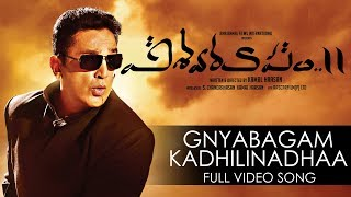 Gnyabagam Kadhilinadhaa Full Video Song - Vishwaroopam 2