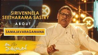 Sirivennela Seetharama Sastry Garu About Samajavaragamana Song