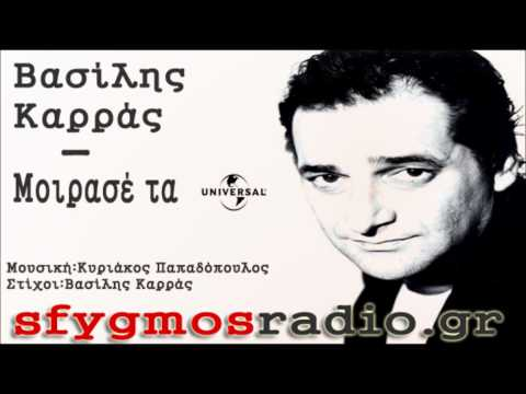 Moirase ta | Cd Rip - Vasilis Karras 2012 *New Album*