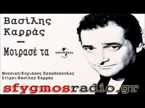 Moirase ta | Cd Rip - Vasilis Karras 2012 *New Album*