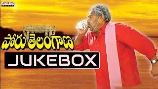 Poru Telangana Telugu Movie Songs Jukebox