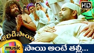 Sai Ante Thalli Video Song - Shiridi Sai