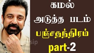 Kamal Haasan, K. S. Ravi Kumar To Work Again For Panchathanthiram -2 Movie Kollywood News 30-08-2016 online Kamal Haasan, K. S. Ravi Kumar To Work Again For Panchathanthiram -2 Movie Red Pix TV Kollywood News