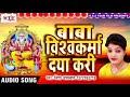 Nisha Upadhyay Vishwakarma Puja Song - बाबा विश्वकर्मा दया करी - Special Vishwakarma Puja Song