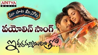 Violin Song With Telugu Lyrics - Iddarammayilatho