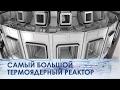 Самый большой термоядерный реактор в мире
