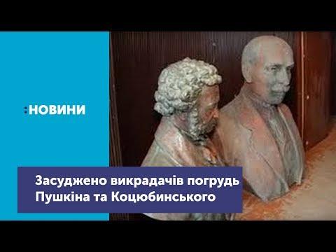 Викрадачі чернігівських пам'ятників отримали солідні строки ув'язнення. ВІДЕО