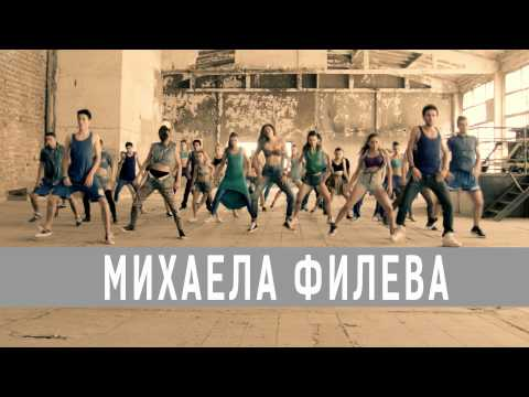 Mihaela Fileva - Edno Naum (official teaser)