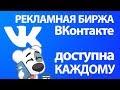 Рекламная биржа Вконтакте теперь доступна каждому || Последствия VK Media Day