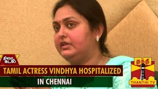 Watch Actress Vindhya Hospitalized in Chennai Red Pix tv Kollywood News 29/Jan/2015 online