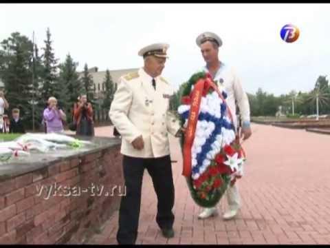 ВВыксе отметили День военно-морского флота