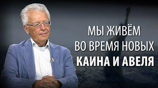 Валентин Катасонов. «Мы живём во время новых Каина и Авеля»