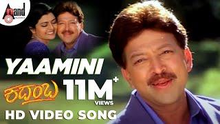 "Kadamba \\\""Yamini Yamini\\\""  Feat.Vishnuvardan,Banupriya New Kannada Songs"