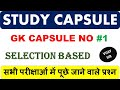 STUDY CAPSULE 1 FOR ALL COMPETITIVE EXAMS , #GK NOTES, #KVSNOTES, #DSSSBNOTES, #DRVIJAYCLASSES,