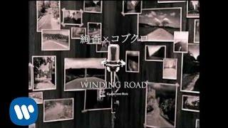 コブクロ – WINDING ROAD(絢香×コブクロ