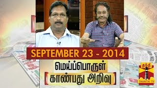 Meiporul Kanbathu Arivu 23-09-2014 Thanthitv Show   Watch Thanthi Tv Meiporul Kanbathu Arivu Show September 23, 2014