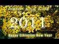 Teddy Tadesse መልካም አዲስ አመት Happy Ethiopian New year 2011| Yedro Mezmur Official