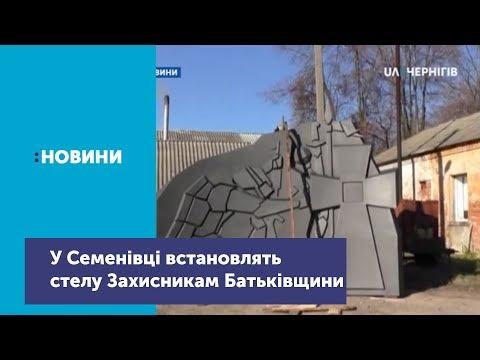 У найближчому до кордону з Росією райцентрі Чернігівщини встановлюють стелу загиблим воїнам-захисникам