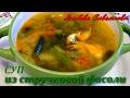 Суп со стручковой фасолью - вкусный, легкий и простой!/Soup with green beans