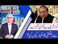Breaking Views With Malick - 16th November 2018