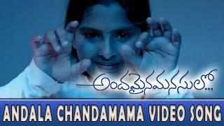 Andala Chandamama Video Song - Andamaina Manasulo