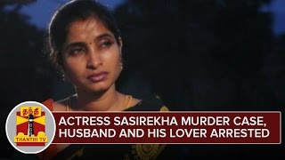 Supporting Actress Sasirekha Murder Case : Husband and his Lover Arrested News  online Supporting Actress Sasirekha Murder Case : Husband and his Lover Arrested Thanthi TV News