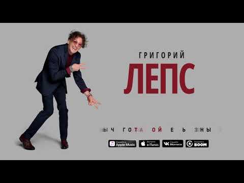 Григорий Лепс - Самолеты, поезда или машины (feat. Артем Лоик) - UCoCDbYTWi5zYSTuj5hfKnDA