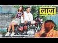Laaz | Nepali Short Heart Touching Film | PSTHA