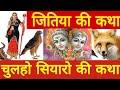 चिल्ही सियारो की कथा /जीवित्पुत्रिका (जितिया /जिउतिया) व्रत कथा // Jivitputrika Vrat Katha / Jitiya