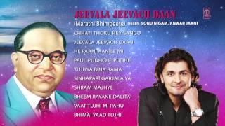 Jeevala Jeevach Daan Marathi Bheembuddh Geete By Sonu Nigam Full Audio Songs Juke Box]
