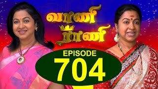 Vani Rani 16-07-2015 Suntv Serial | Watch Sun Tv Vani Rani Serial July 16, 2015