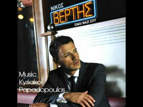 Nikos Vertis - An eisai ena asteri New Song 2011.mp4