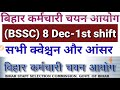 Bihar ssc (10+2) Inter leval exam BSSC 8 Dec फ़र्स्ट shift question paper with answer