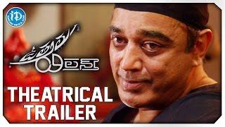 Uttama Villain Theatrical Trailer - Kamal Haasan   K Balachander   Nassar   Ramesh Aravind