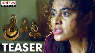 Srivalli Movie Teaser