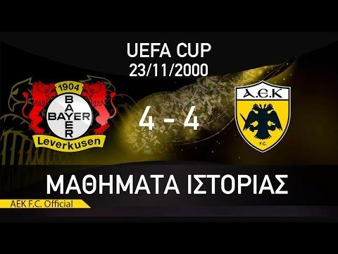 ??T????? ?S?????S / #13 BAYER LEVERKUSEN - AEK F.C 4-4 / HISTORY LESSONS