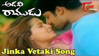 Jinka Vetaki Song - Adavi Ramudu