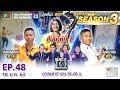 SUPER 10 | ซูเปอร์เท็น Season 3 | EP.48 | 18 ม.ค. 63 Full HD