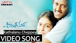 Kathalanu Cheppey Video Song - Shopping Mall