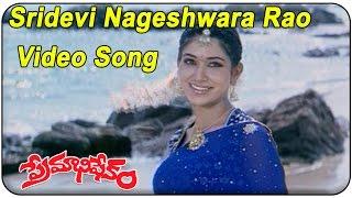 Sridevi Nageshwara Rao Video Song - Premabhisekam