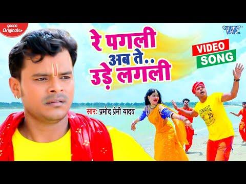 #Video - रे पगली अब ते उड़े लगली - #प्रमोद प्रेमी यादव का गर्दा उड़ाने वाला गाना - #New Bolbam Song