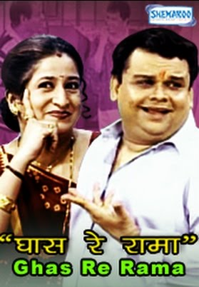 Ghas Re Rama Ghas (2008) - Marathi Movie