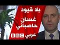 بلا قيود مع غسان حاصباني دولة نائب رئيس الوزراء ووزير الصحة اللبناني.  - نشر قبل 8 ساعة