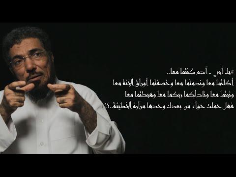 بالفيديو: شاهد سلمان العودة في برنامج آدم الحلقة الثالثة - حواء