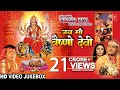जय माँ वैष्णो देवी Jai Maa Vaishnodevi Film Songs I Hindi Movie Songs I Full HD Video Songs Juke Box
